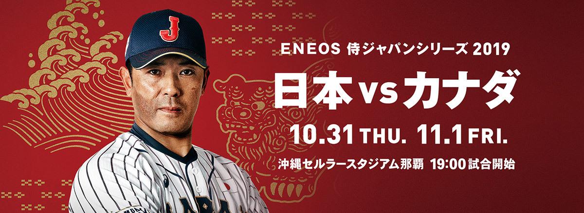 強化試合『ENEOS 侍ジャパンシリーズ2019 「日本 vs カナダ」』は10月31日(木)と11月1日(金)に開催