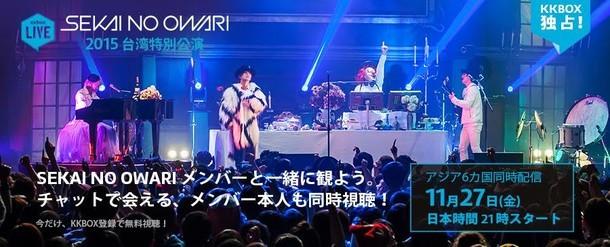 「KKBOX LIVE×SEKAI NO OWARI 台湾特別公演 2015」告知ビジュアル