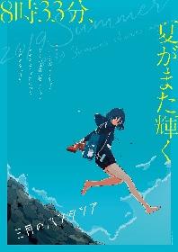 三月のパンタシア 小豆島を舞台にした夏の新企画『8時33分、夏がまた輝く』みあの歌声が聴ける第二弾ティザー映像を公開