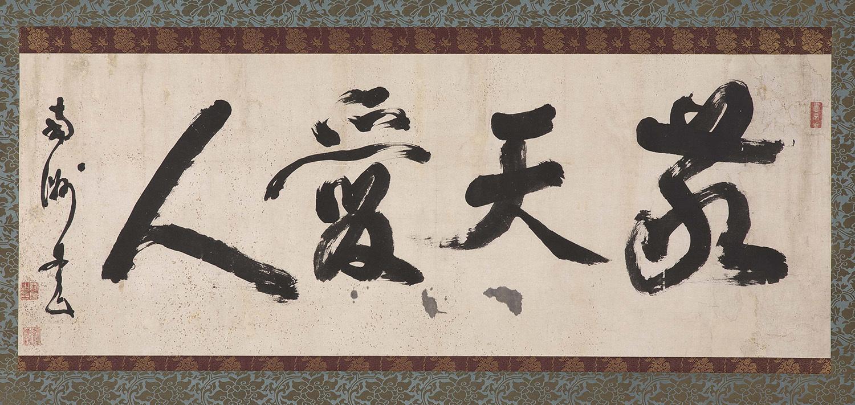 西郷隆盛筆「敬天愛人」 鹿児島市立美術館蔵