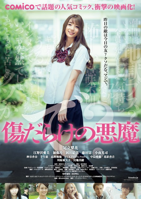 (C)2017 KIZUAKUフィルムパートナーズ
