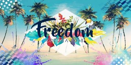 "SOIL & ""PIMP"" SESSIONS、TEE、BLUE ENCOUNTが参戦!『FREEDOM aozora 2018』最終出演者が発表に"