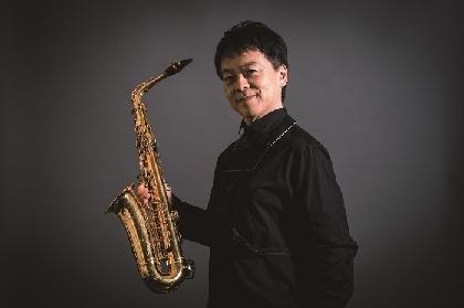 サクソフォン奏者・須川展也が無観客&生配信コンサートを開催
