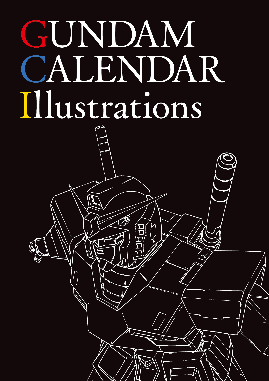 画集「GUNDAM CALENDAR Illustrations」書影 (C)創通・サンライズ (C)創通・サンライズ・MBS