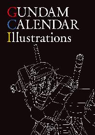 画集「GUNDAM CALENDAR Illustrations」新規イラスト解禁! 15年分の貴重なカレンダーイラストを大判で一冊に凝縮