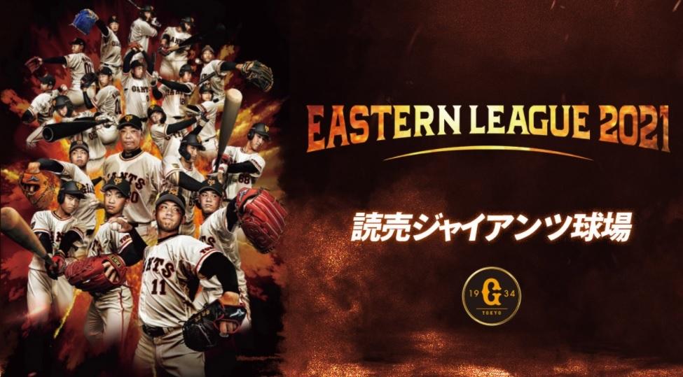 阪神タイガースとのファーム交流試合は今シーズン唯一となる、貴重な2連戦