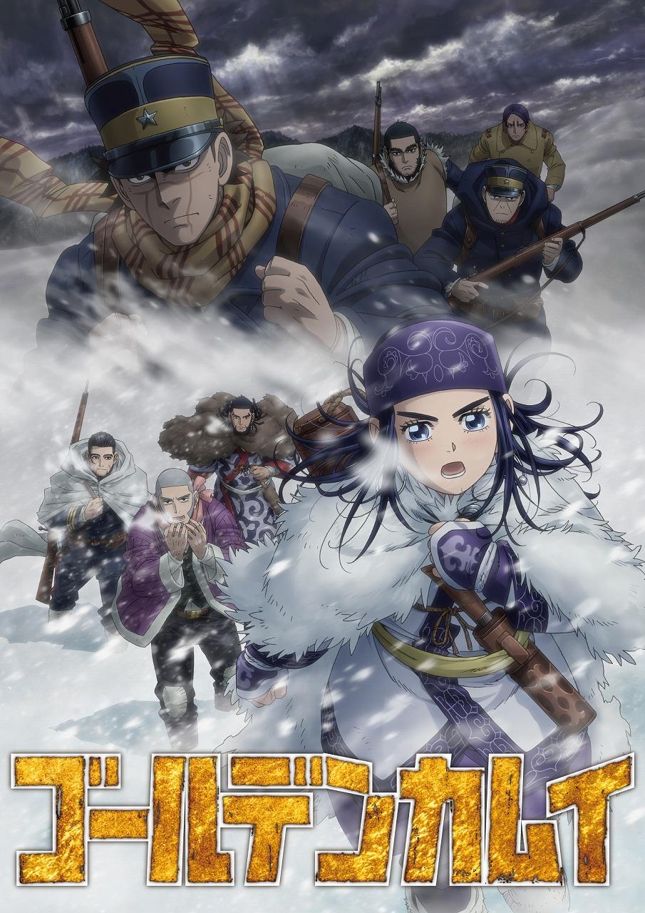 2020年10月放送TVアニメ『ゴールデンカムイ』第三期 キービジュアル第1 ...