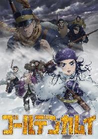 2020年10月放送TVアニメ『ゴールデンカムイ』第三期 キービジュアル第1弾&メインキャスト8名のコメントが到着