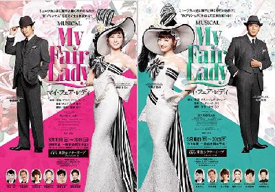 『マイ・フェア・レディ』朝夏まなと&神田沙也加がダブル主演