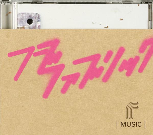 『MUSIC』