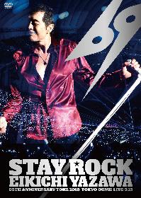 矢沢永吉、5万人が熱狂した『STAY ROCK』ツアーファイナル・東京ドーム公演を映像作品化 12月にリリース
