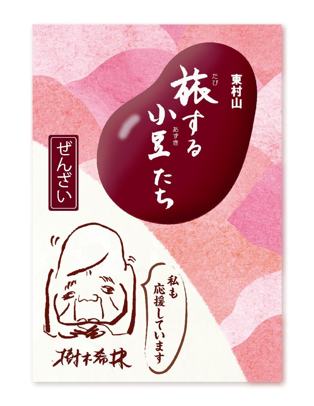 旅する小豆たち・ぜんざい(1個、160g)540円