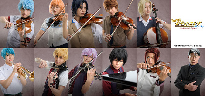 音楽劇『金色のコルダ Blue♪Sky Second Stage 』 総勢11名のキャラクタービジュアル解禁