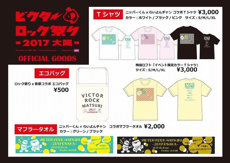 ビクターロック祭り2017大阪グッズ