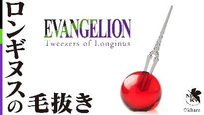 使うたびに使徒殲滅?『エヴァンゲリオン』ロンギヌスの槍が高機能・高品質な毛抜きに