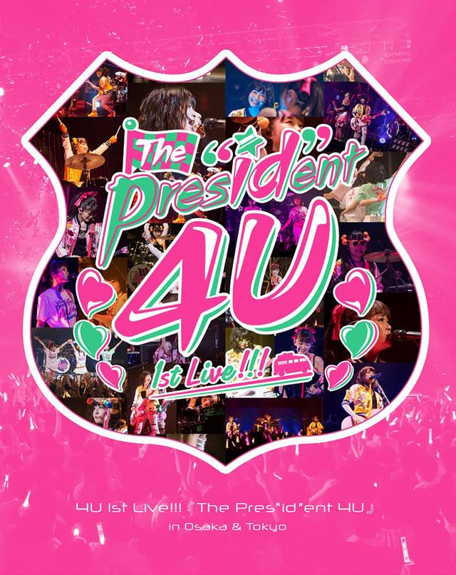 "4U「4U 1st Live!!!『The Pres""id""ent 4U』in Osaka & Tokyo」初回限定盤ジャケット"