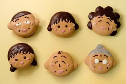 「ちびまる子ちゃん」さくら家がドーナツに変身!