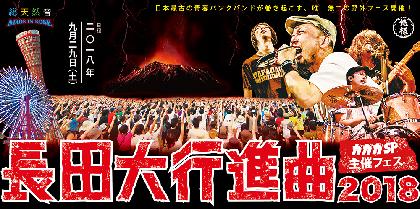 ガガガ主催フェス『長田大行進曲2018』第一弾に175R、STANCE PUNKS、かりゆし58ら発表