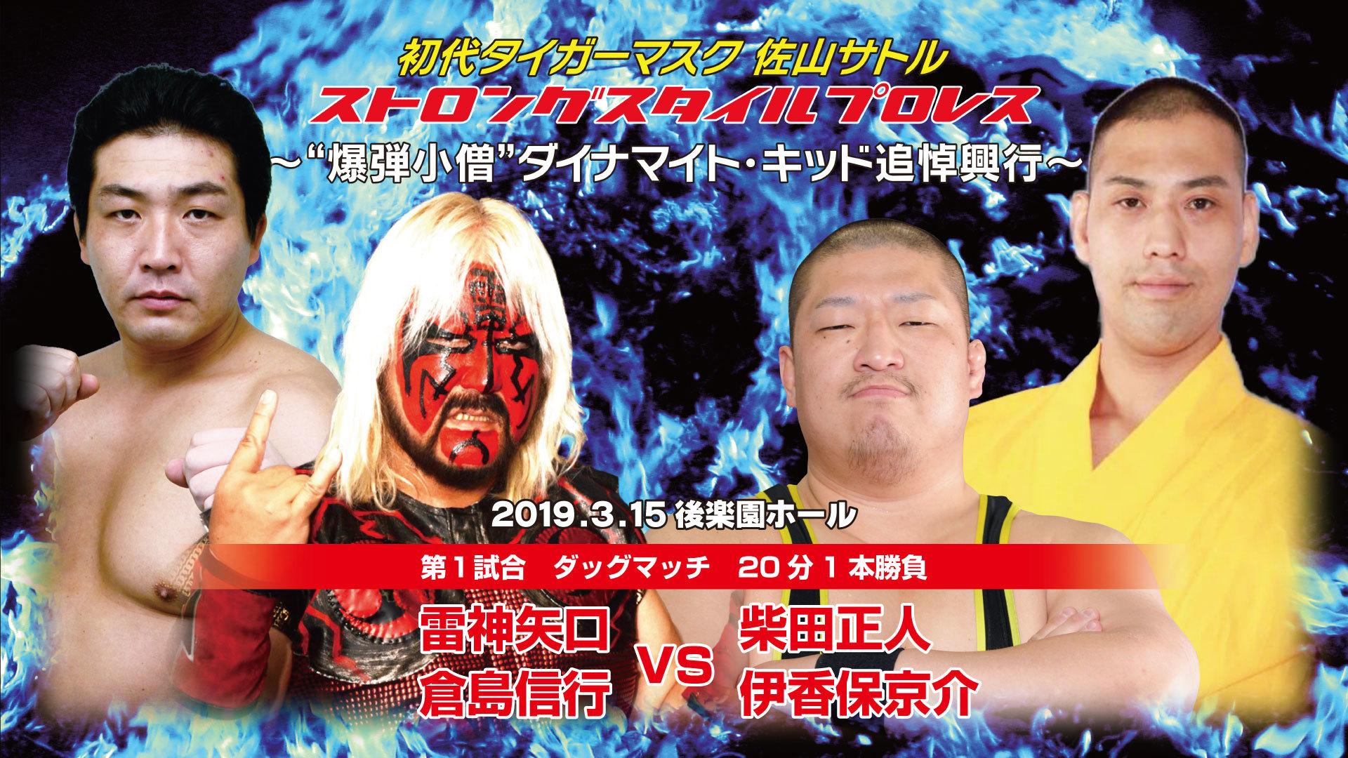 第1試合では伊香保京介が雷神矢口、倉島信行といったベテランに挑む