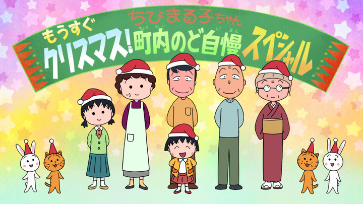 『ちびまる子ちゃん もうすぐクリスマス! 町内のど自慢スペシャル』オープニングより (C)さくらプロダクション/日本アニメーション