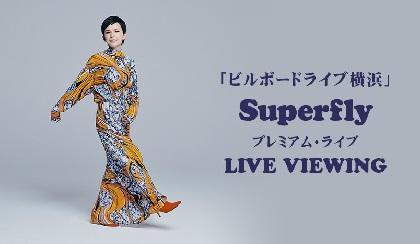 Superflyのビルボードライブ横浜公演を全国各地の映画館に生中継