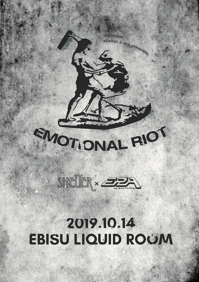 『EMOTIONAL RIOT』