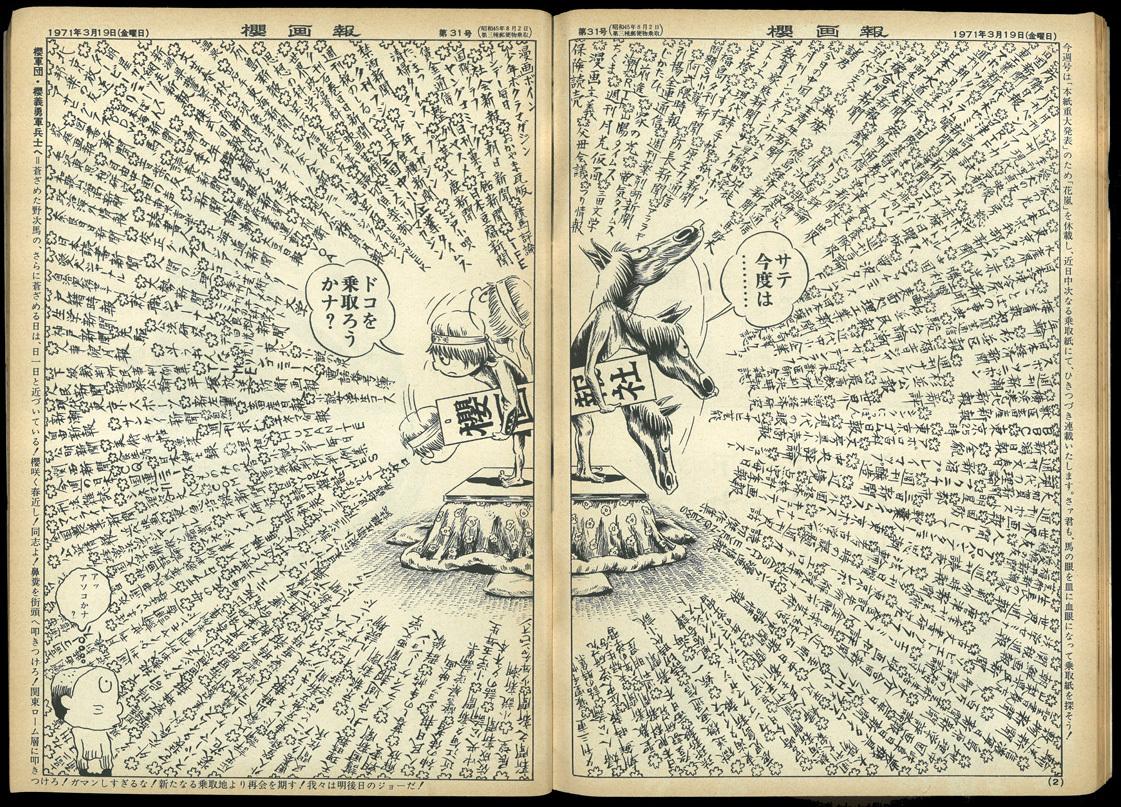 赤瀬川原平《櫻画報 1971年3月19日号》より、1971年
