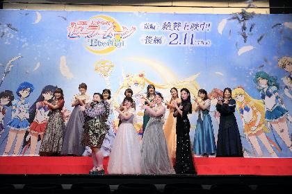 劇場版『セーラームーンEternal』【レポート】《後編》完成記念、三石琴乃・福圓美里らキャスト12名がドレス姿で登壇