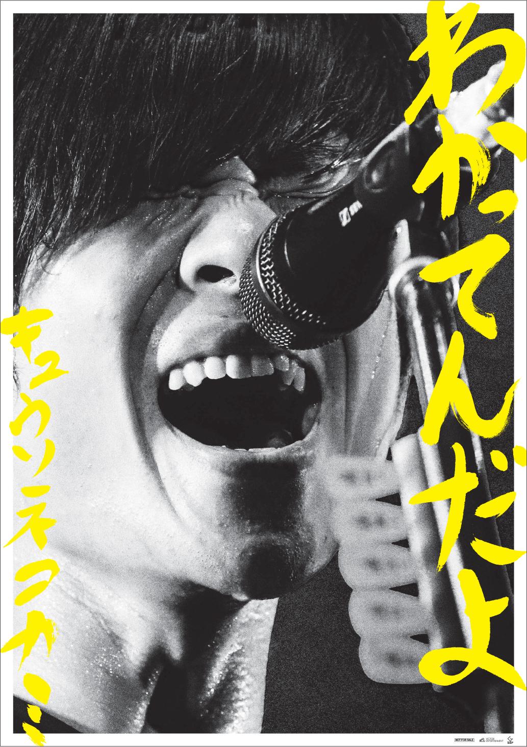 キュウソネコカミ「わかってんだよ」ポスター/TSUTAYA