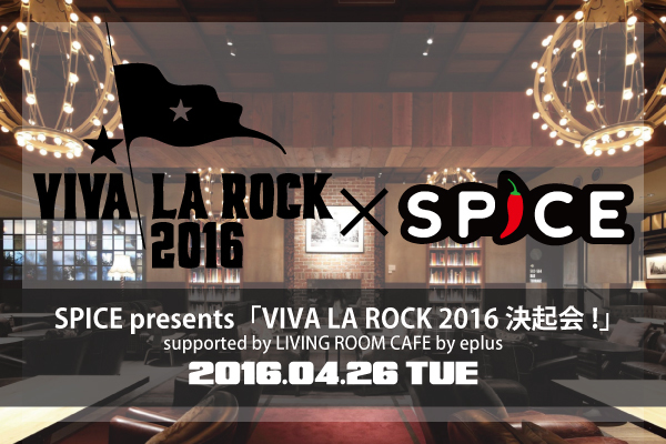 SPICE presents「VIVA LA ROCK 2016 決起会!」