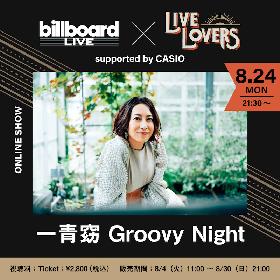 一青窈、ビルボードライブ横浜でリアルとオンラインのハイブリッド公演開催