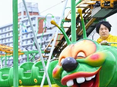 岡崎体育2年ぶりの新アー写は、日本一遅いジェットコースターに乗り真顔で