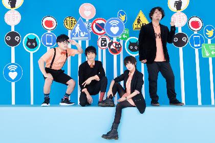 ポルカドットスティングレイ 新アルバムリード曲がKBC九州朝日放送『ドォーモ』のEDテーマに ジャケット写真3種も公開