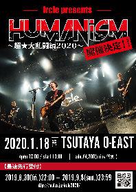 ircle、自主企画『HUMANisM 〜超★大乱闘編2020〜』を2020年1月に開催決定