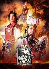 八神蓮、秋沢健太朗、谷口賢志が「赤壁の戦い」をイメージさせるキービジュアルを公開 舞台『真・三國無双 赤壁の戦い』