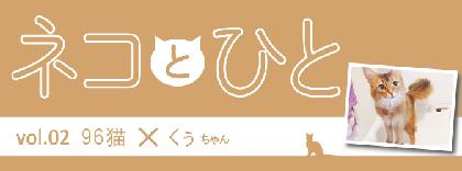『ネコとひと』vol.02 96猫&くぅちゃん