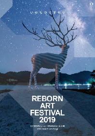 『Reborn-Art Festival 2019』の開催が発表に 「いのちのてざわり」掲げ、エリアごとのキュレーターが選ぶ展示も