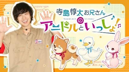 TV番組「寺島惇太お兄さんのアニドルといっしょ!」DVD&CDリリース決定!発売記念イベントとお渡し会を開催