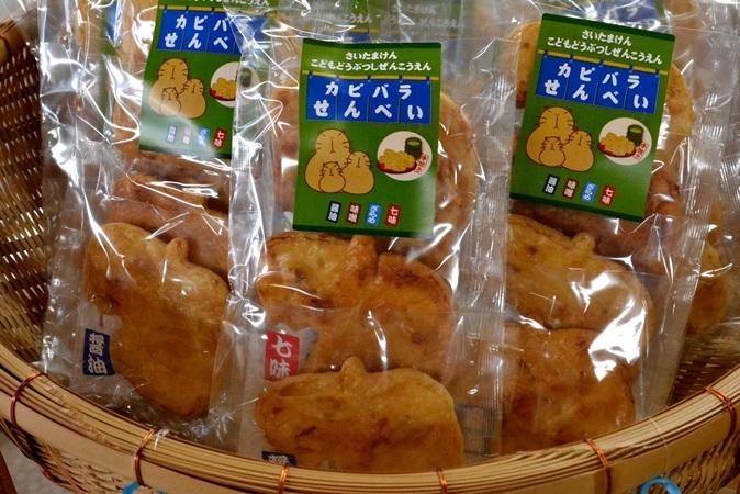 「カピバラせんべい」(490円)