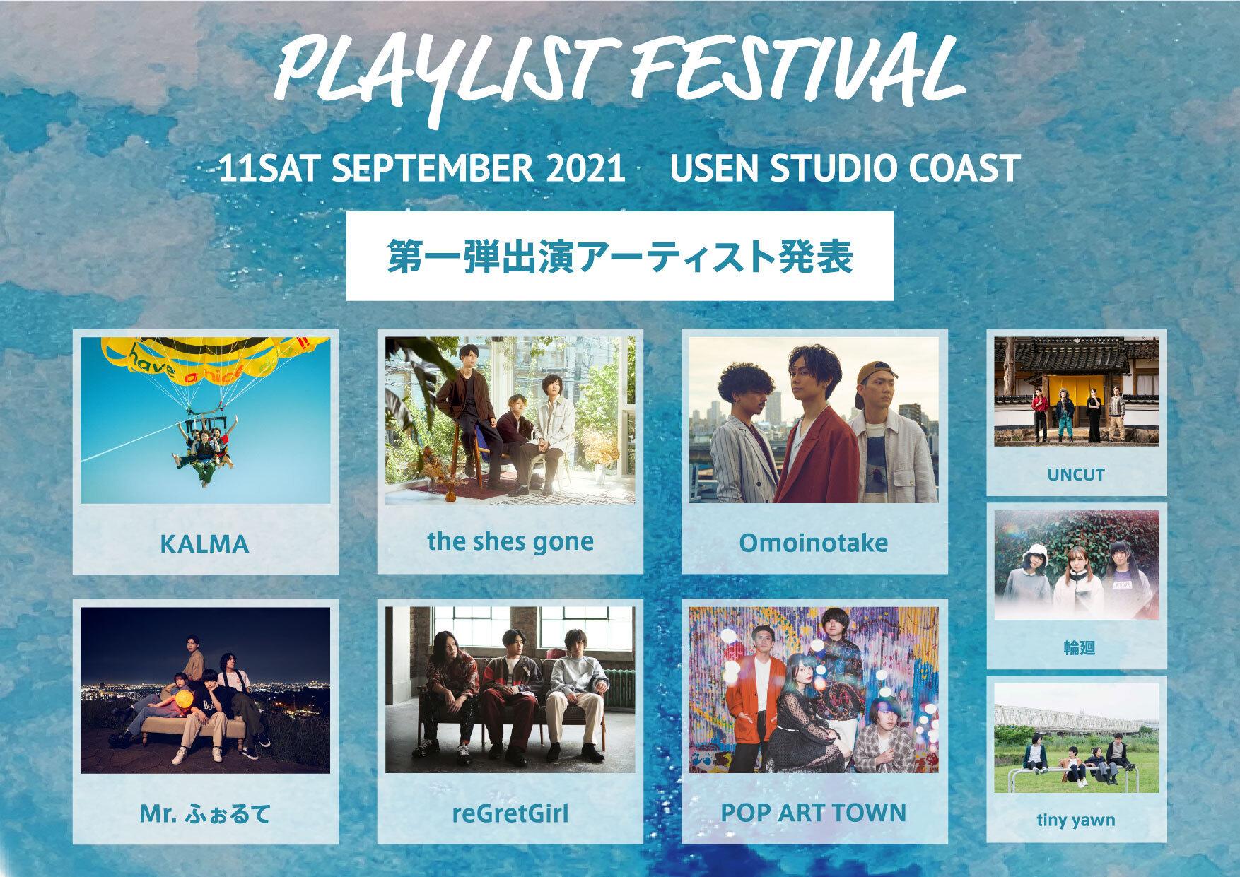 『PLAYLIST FESTIVAL2021』第1弾出演アーティスト