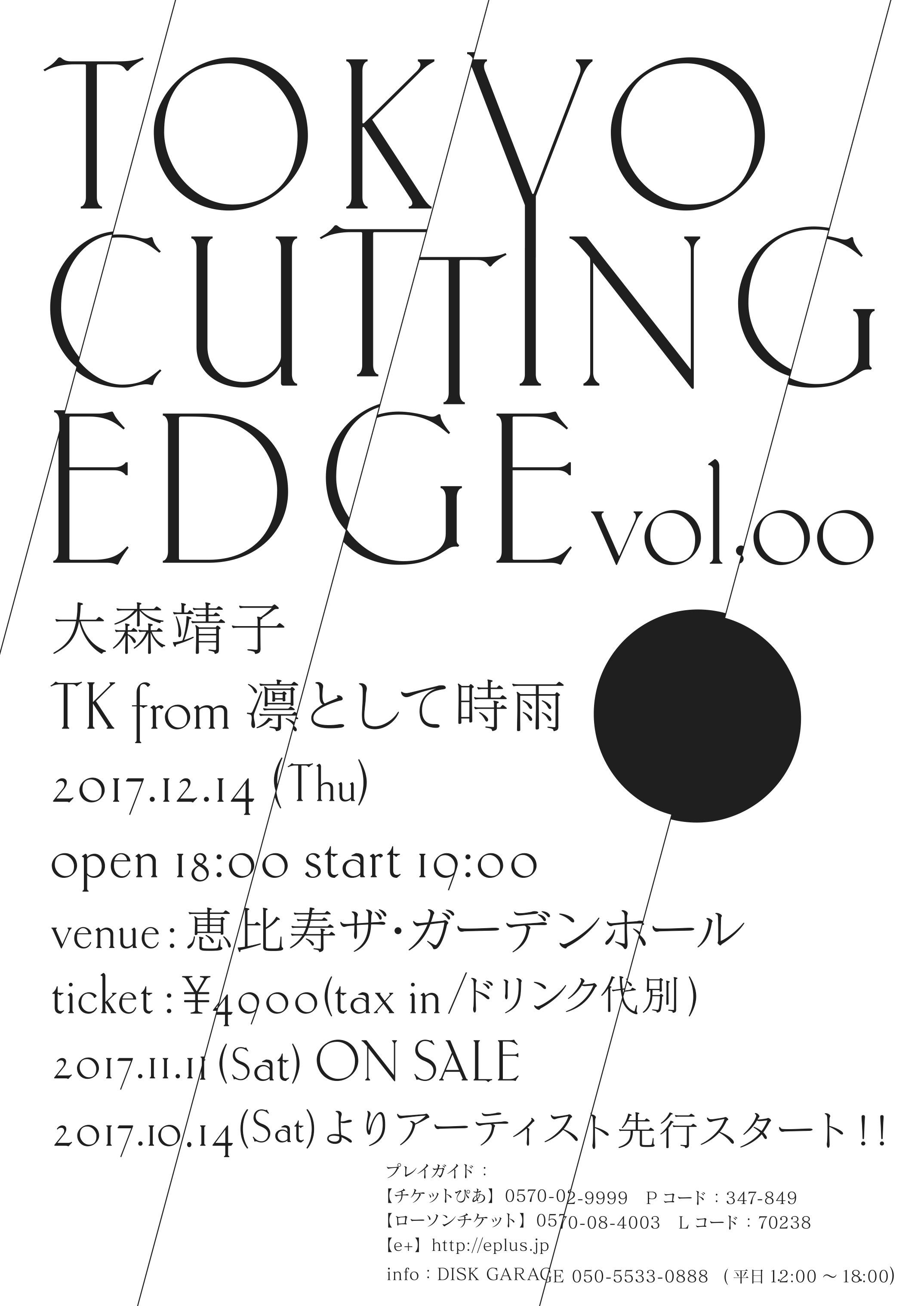 TOKYO CUTTING EDGE vol.00