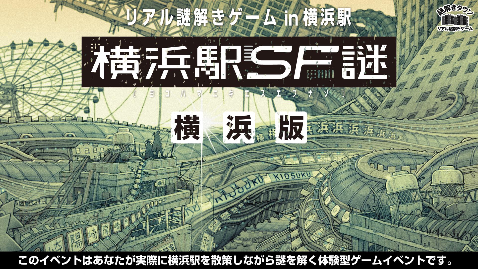 リアル謎解きゲ―ム in 横浜駅 横浜駅SF謎 -横浜版-
