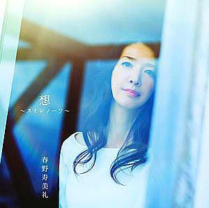 『想~スミレノーツ~』通常盤(CD1枚)VICL-64674 3,000円+税