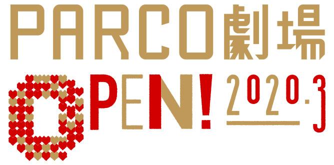 PARCO劇場オープニングシリーズラインナップ