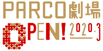 PARCO劇場オープニングシリーズラインナップ14作品が発表 三谷幸喜×大泉洋、映画『チョコレートドーナツ』初の舞台化も