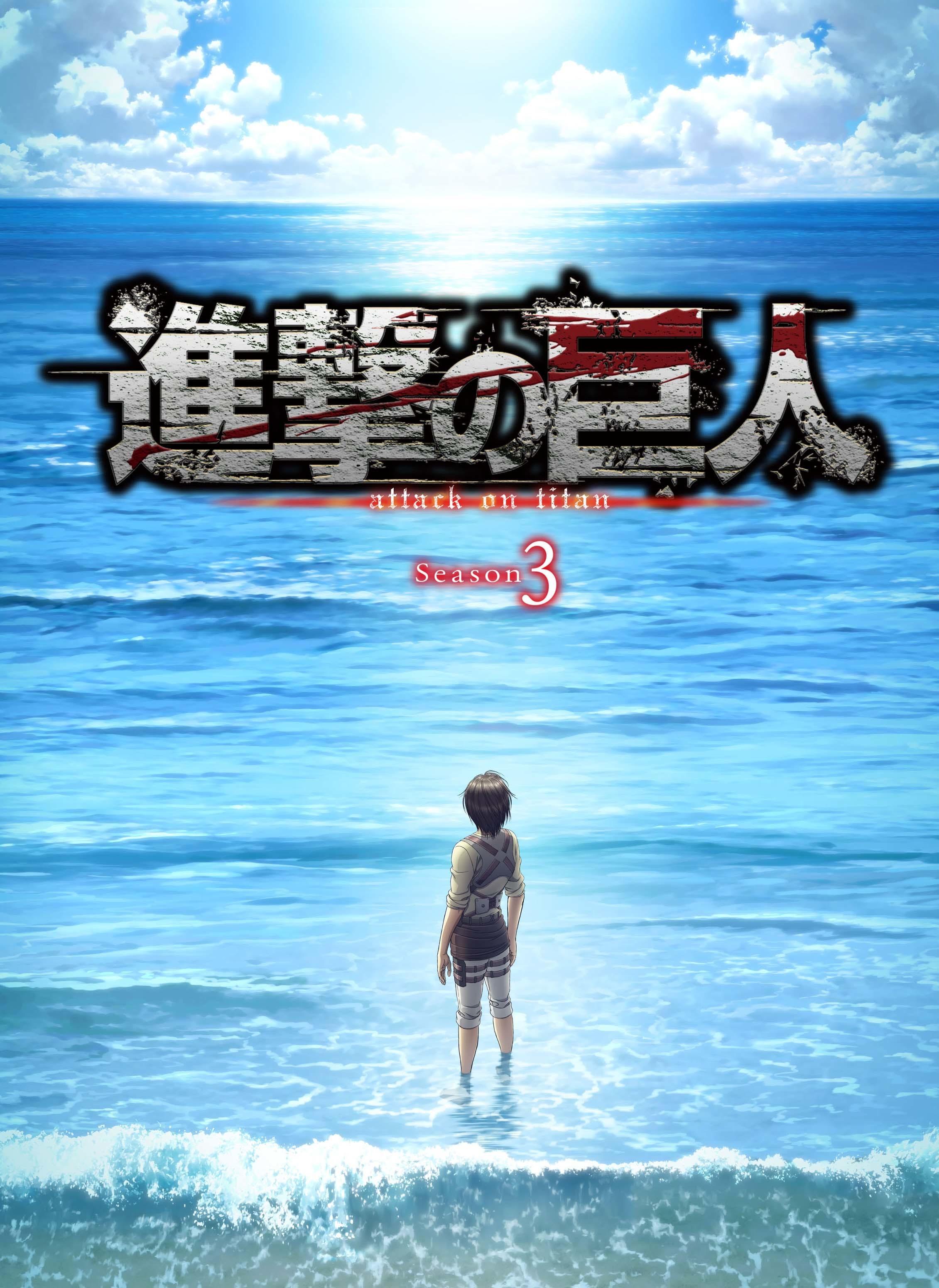 TVアニメ『進撃の巨人』Season 3 Part.2 新ビジュアル (C)諫山創・講談社/「進撃の巨人」製作委員会