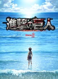 TVアニメ『進撃の巨人』Season3 Part.2が2019年4月から放送へ 新ビジュアを公開