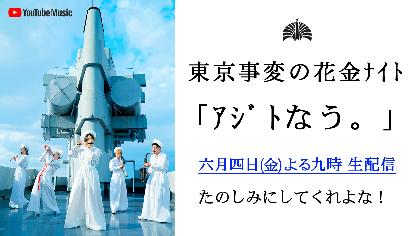 東京事変、メンバー5人でYouTube生配信 ニューアルバム『音楽』発売記念スペシャル・プログラム『アジトなう。』