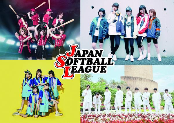 『第51回日本女子ソフトボールリーグ1部決勝トーナメント』でスペシャルライブを開催