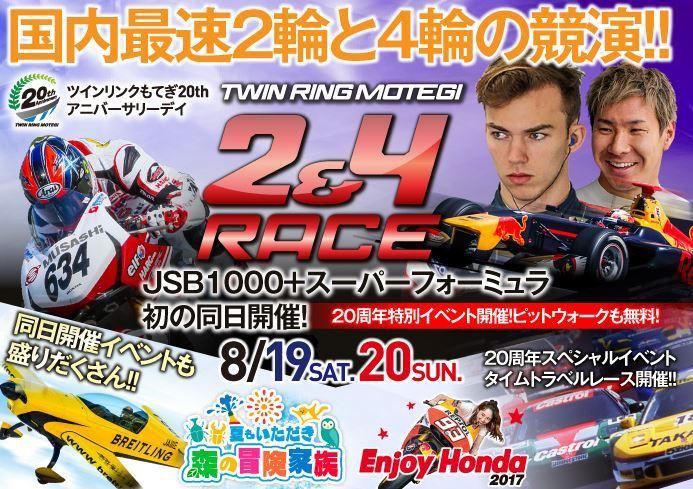 2輪と4輪の最高峰のレースが観られる最高の2日間、それが「ツインリンクもてぎ2&4レース」だ